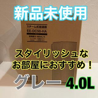 ゾウジルシ(象印)の新品未使用☆象印 スチーム式 加湿器 EE-DC50 HA グレー 4.0L(加湿器/除湿機)