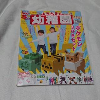 ショウガクカン(小学館)の幼稚園 2020年 03月号(絵本/児童書)