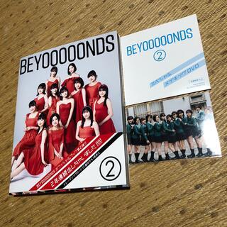 ワニブックス(ワニブックス)のBEYOOOOONDS BEYOOOOONDSオフィシャルブック 2(アート/エンタメ)