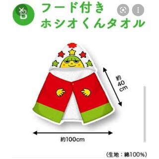 【未使用】おやつカンパニー フード付きホシオくんタオル(タオル/バス用品)
