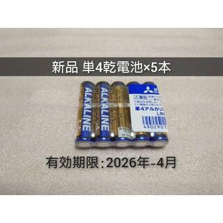 ミツビシデンキ(三菱電機)の新品 乾電池 単四5本 匿名配送 有効期限:2026-2(その他)