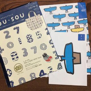 ソウソウ(SOU・SOU)の❁ セット!SOU・SOU ムック本 青衣 コンセプトブック 宝島社 京都(ファッション)