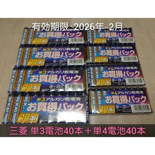 ミツビシデンキ(三菱電機)の新品 乾電池 単四40本+単三40本 セット 送料無料 三菱(その他)