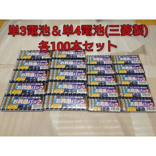 ミツビシデンキ(三菱電機)の新品 乾電池 単四100本+単三100本 セット 送料無料 三菱(その他)