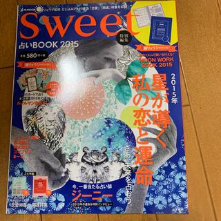 タカラジマシャ(宝島社)の占いBOOK 2015(人文/社会)