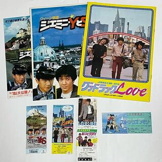 「ジェミニ・YとS / 三等高校生」「グッドラックLOVE」 映画パンフレット(印刷物)