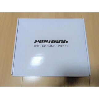 ローランド(Roland)のロールアップピアノ PRP-61 PLAYTECH(電子ピアノ)
