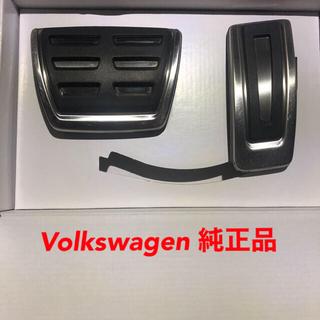 Volkswagen - ☆最終値引き☆ フォルクスワーゲン 純正 アルミペダルセット