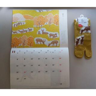 ソウソウ(SOU・SOU)の【匿名配送】令和三年 2021年 SOU・SOU暦と鹿の足袋下(ノベルティグッズ)