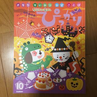ガッケン(学研)のぴっかり 10月(絵本/児童書)