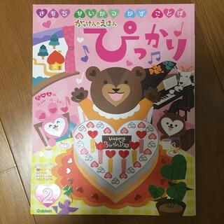 ガッケン(学研)のぴっかり 2月(絵本/児童書)