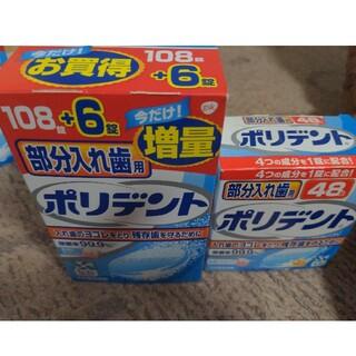 アースセイヤク(アース製薬)のポリデント 部分入れ歯用 全108錠(口臭防止/エチケット用品)