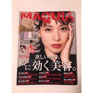 シュウエイシャ(集英社)のMAQUIA (マキア) 2019年 12月号 本誌(美容)