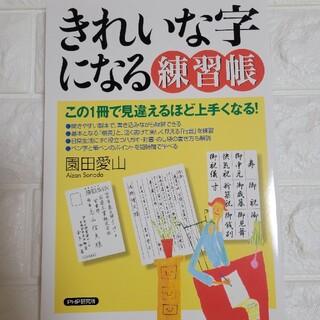 きれいな字になる練習帳 この1冊で見違えるほど上手くなる!(趣味/スポーツ/実用)
