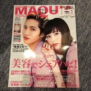 シュウエイシャ(集英社)の付録なし版 MAQUIA (マキア) 2021年 03月号 雑誌(ファッション/美容)