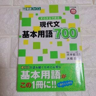 すらすらできる現代文基本用語700(語学/参考書)