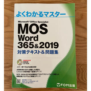 MOS Word 365&2019(コンピュータ/IT)