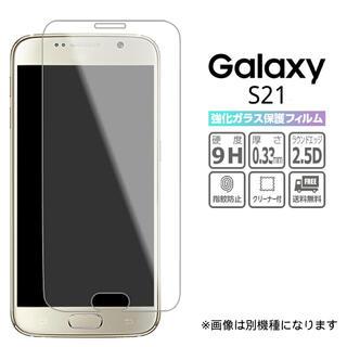 ギャラクシー(Galaxy)の強化ガラスフィルム Galaxy S21 画面保護 透明(保護フィルム)