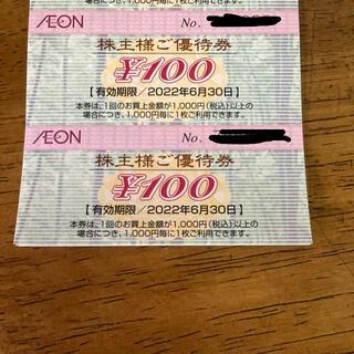 AEON - イオン株主優待券2枚