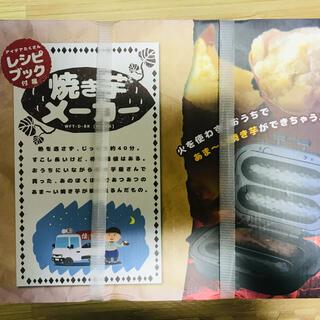 ドウシシャ - 焼き芋メーカー