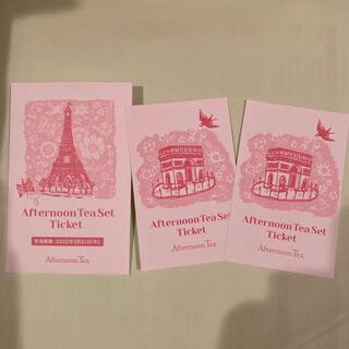 アフタヌーンティー(AfternoonTea)のAfternoon Tea/アフタヌーンティーセットチケット(2枚)(フード/ドリンク券)