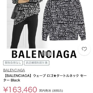 バレンシアガ(Balenciaga)のBALENCIAGA  S  sweater(ニット/セーター)