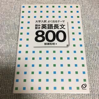 旺文社 - 大学入試よく出るテ-マ読み解き英語長文800