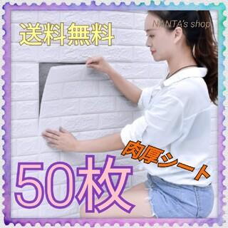 壁紙 DIY 50枚 レンガ調壁紙シール ホワイト レンガ調壁紙 北欧(その他)