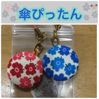 傘ぴったん2個セット 北欧花柄 ブルーレッド 2色セット(外出用品)