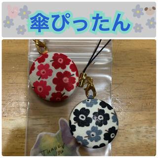 傘ぴったん2個セット 北欧花柄 ブラックレッド 2色セット(外出用品)