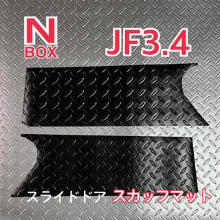 ホンダ - N-BOX  N-BOX  Custom JF3.4 スライドドアスカッフマット