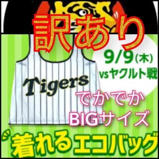 阪神タイガース - ▽訳あり【阪神・着れるエコバッグ】甲子園来場記念☆阪神タイガース☆新品送料込み3