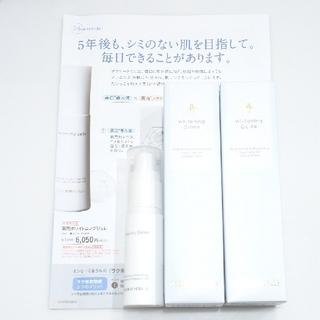 ヤーマン(YA-MAN)のオンリーミネラル 薬用ホワイトニングジュレ セット(美容液)