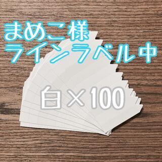 ◎まめこ0419様◎ラインラベル中 白100(プランター)