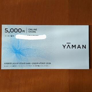 ヤーマン(YA-MAN)のヤーマン  株主優待割引券 5000円 1枚(ショッピング)