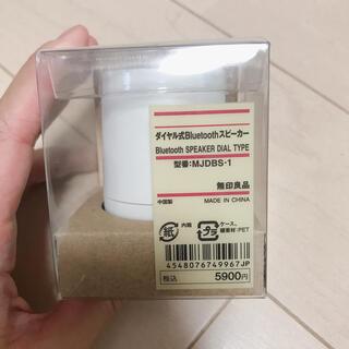 ムジルシリョウヒン(MUJI (無印良品))の新品未使用 ダイヤル式Bluetoothスピーカー(スピーカー)