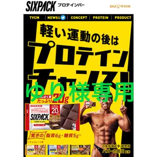 ユーハミカクトウ(UHA味覚糖)のUHA味覚糖プロテインバーSIXPACK 8袋チョコナッツ&訳有り特価キャラメル(プロテイン)
