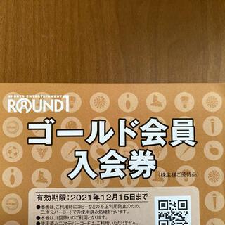 ラウンドワン ゴールド会員入会券 12月15日期限(ボウリング場)