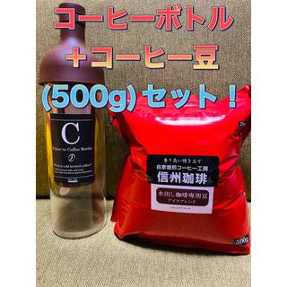 ハリオ(HARIO)のハリオ フィルターイン コーヒーボトル ショコラブラウン 水出し用コーヒー豆付き(コーヒーメーカー)