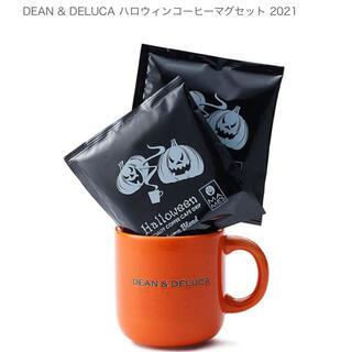 DEAN & DELUCA - ディーンアンドデルーカ ハロウィン限定色 マグカップ