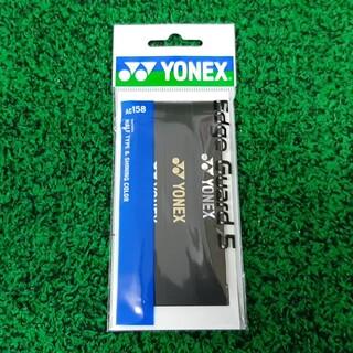 YONEX - ヨネックス エッジガード5 ブラック YONEX AC158 3本分 テニス