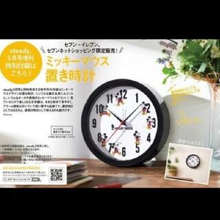 ミッキーマウス(ミッキーマウス)のsteady 2020年5月号増刊 付録 ミッキーマウス 置き時計(置時計)