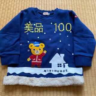 ミキハウス(mikihouse)の着用3回 ミキハウス 裏起毛トレーナー 100(ニット)