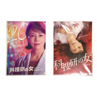 映画 『 科捜研の女 』 ファイル セット(クリアファイル)