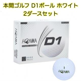 ホンマゴルフ(本間ゴルフ)の本間ゴルフ D1 ボール ホワイト 2ダースセット(その他)