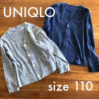 ユニクロ(UNIQLO)のUNIQLO コットンカーディガン 2枚セット 110(カーディガン)