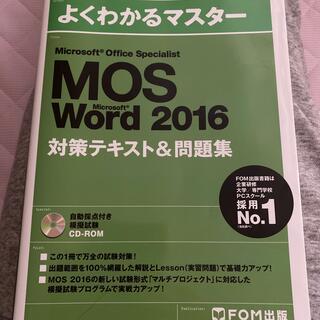 モス(MOS)のMOS Word 2016 対策テキスト&問題集(資格/検定)