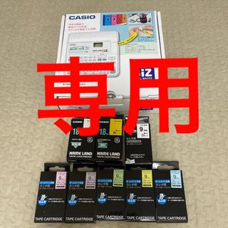カシオ(CASIO)のアキラ様専用  カシオ ネームランド テープ付き(テープ/マスキングテープ)