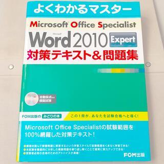 モス(MOS)のMicrosoft Word 2010 Expert対策テキスト&問題集 Mic(資格/検定)