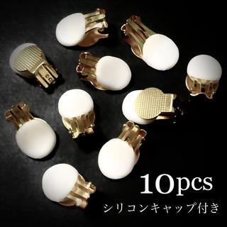 蝶バネ クリップ式 平皿9mm イヤリング シリコンキャップ付き(ゴールド)(各種パーツ)